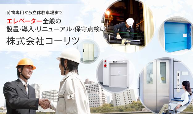 荷物専用から立体駐車場までエレベーター全般の設置・導入・リニューアル・保守点検は株式会社コーリツ