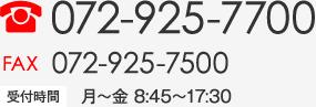 電話:072-925-7700 FAX:072-925-7500 受付時間:月曜日から金曜日 8:45〜17:30