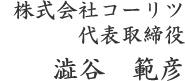 株式会社コーリツ 代表取締役 澁谷範彦